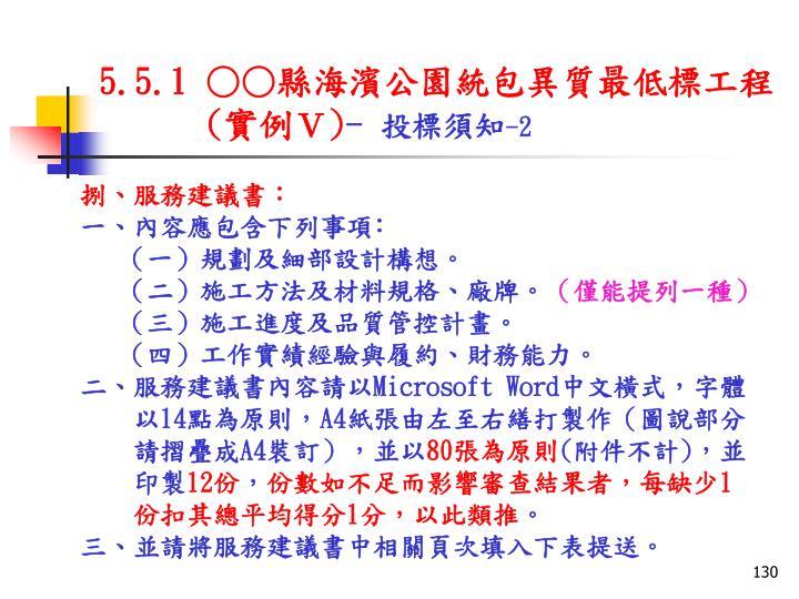 5.5.1 ○○