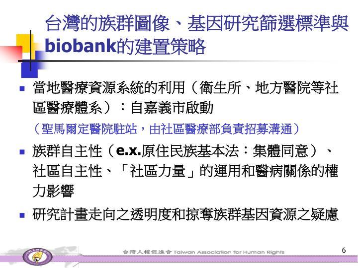 台灣的族群圖像、基因研究篩選標準與