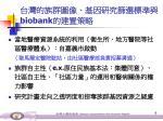 biobank1