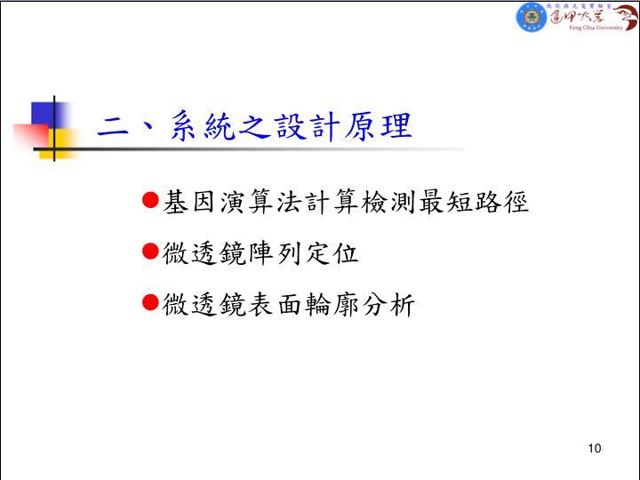 二、系統之設計原理
