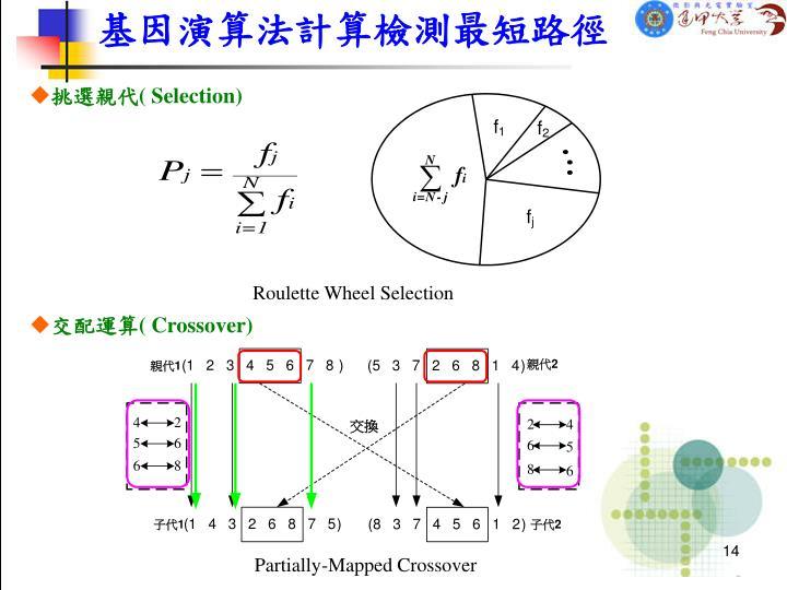 基因演算法計算檢測最短路徑