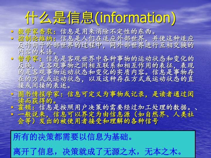 什么是信息