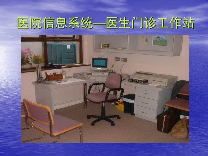 医院信息系统