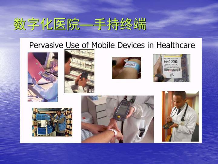 数字化医院