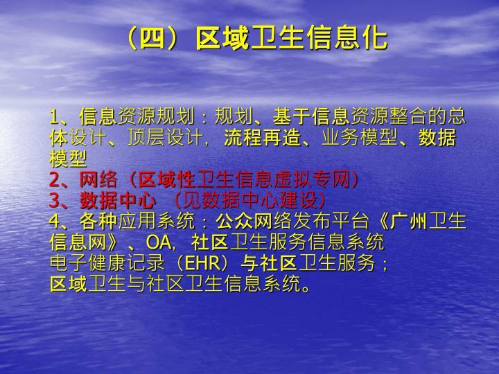 (四)区域卫生信息化