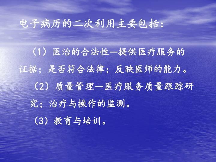 电子病历的二次利用主要包括: