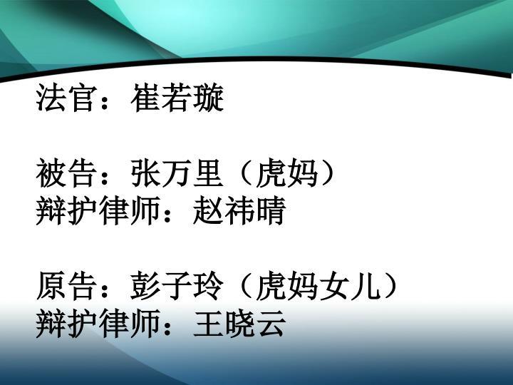 法官:崔若璇