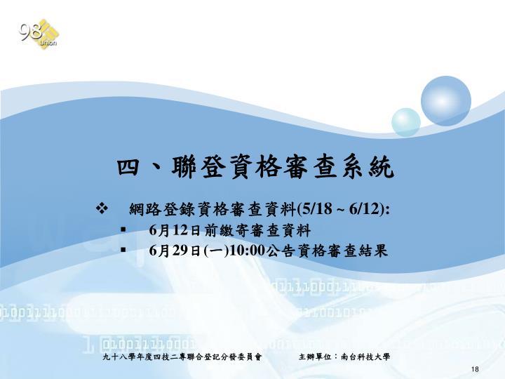 四、聯登資格審查系統