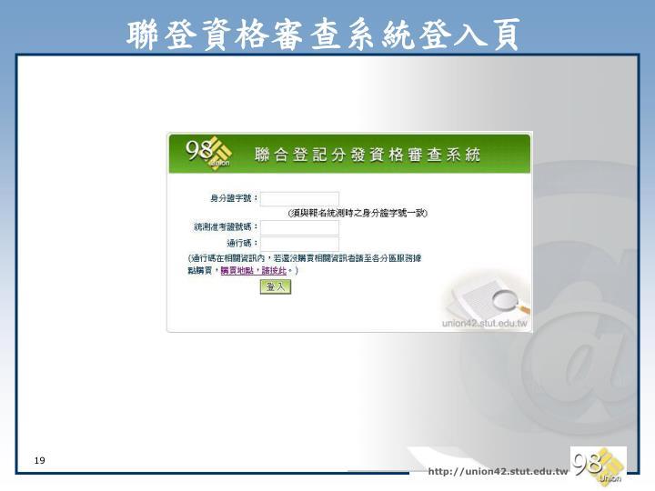 聯登資格審查系統登入頁