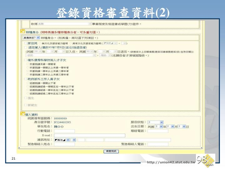 登錄資格審查資料