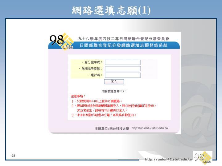 網路選填志願