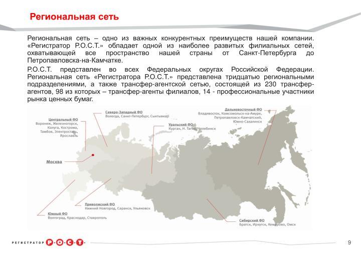 Региональная сеть