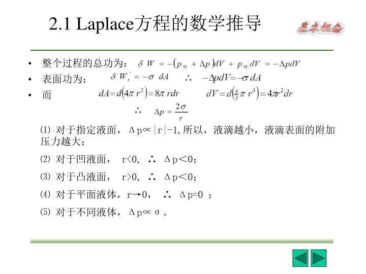 2.1 Laplace