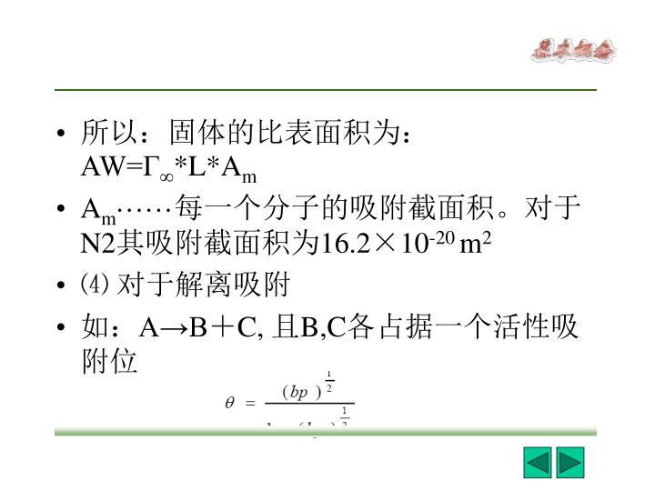 所以:固体的比表面积为: