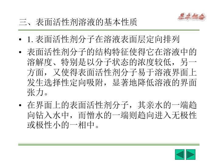 三、表面活性剂溶液的基本性质