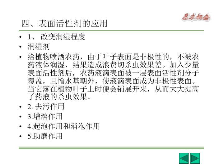 四、表面活性剂的应用