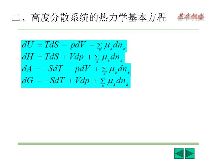 二、高度分散系统的热力学基本方程