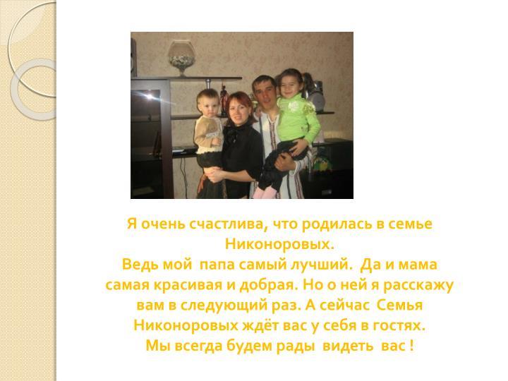 Я очень счастлива, что родилась в семье Никоноровых.