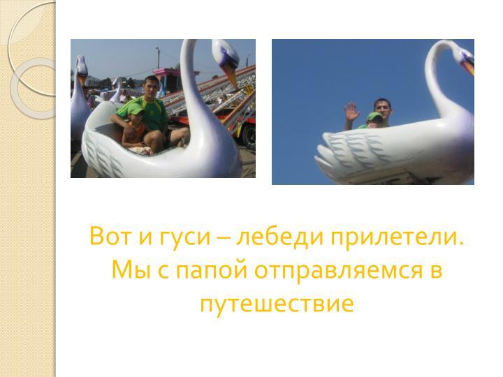 Вот и гуси – лебеди прилетели.
