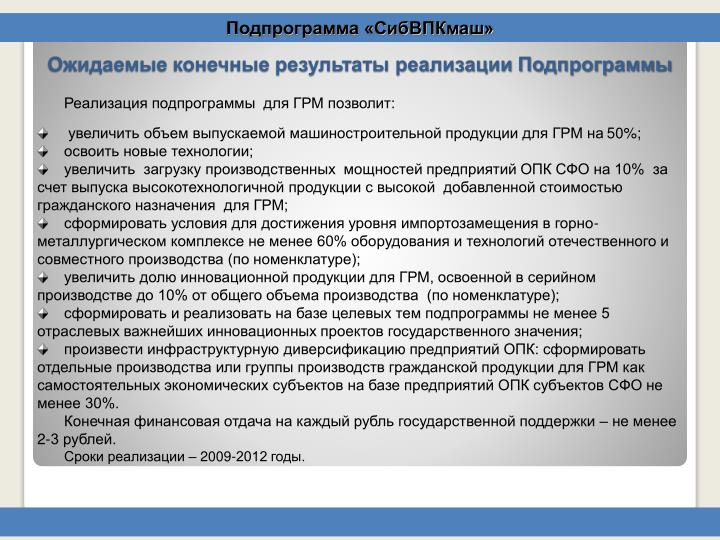 Подпрограмма «СибВПКмаш»