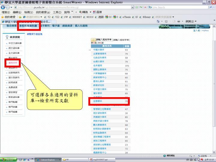 可選擇各系適用的資料庫→檢索所需文獻