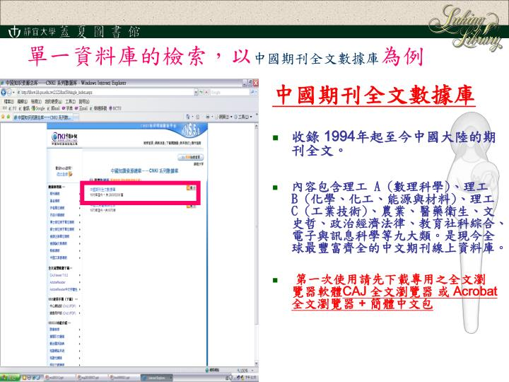 中國期刊全文數據庫