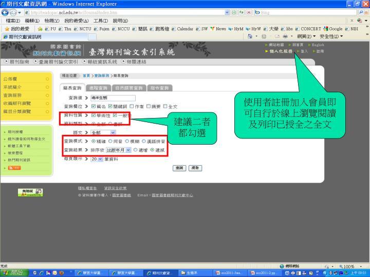 使用者註冊加入會員即可自行於線上瀏覽閱讀及列印已授全之全文