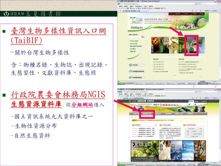 臺灣生物多樣性資訊入口網