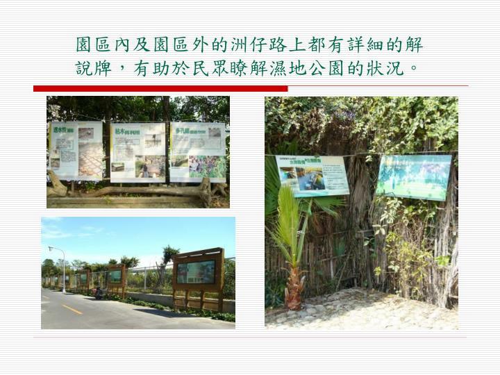 園區內及園區外的洲仔路上都有詳細的解說牌,有助於民眾瞭解濕地公園的狀況。