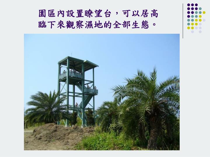 園區內設置瞭望台,可以居高