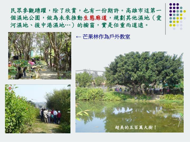 民眾參觀踴躍,除了欣賞,也有一份期許。高雄市這第一個濕地公園,做為未來推動