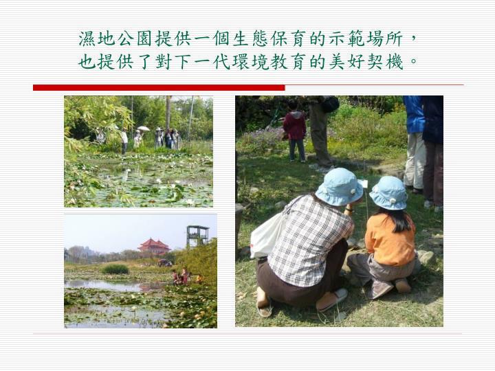 濕地公園提供一個生態保育的示範場所,