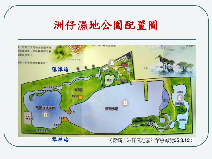 洲仔濕地公園配置圖