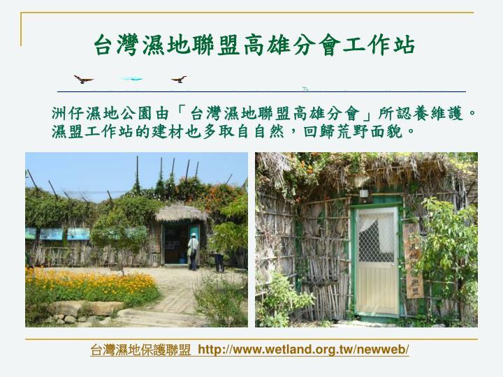 台灣濕地聯盟高雄分會工作站