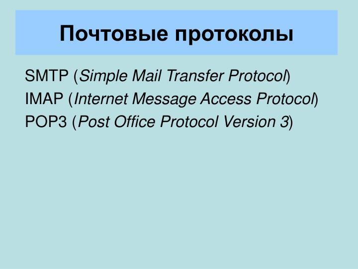 Почтовые протоколы