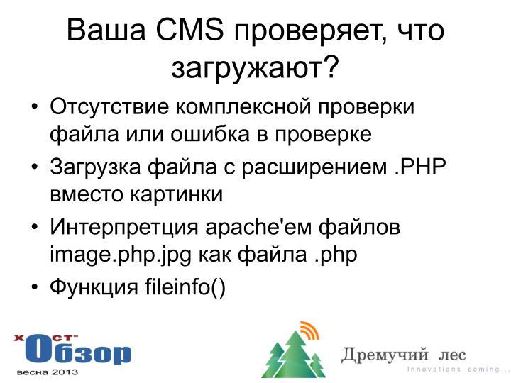 Ваша CMS проверяет, что загружают?