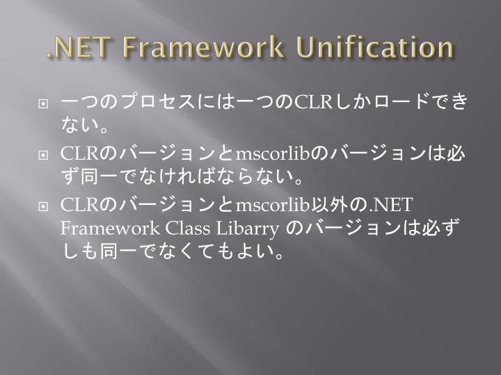 .NET Framework Unification
