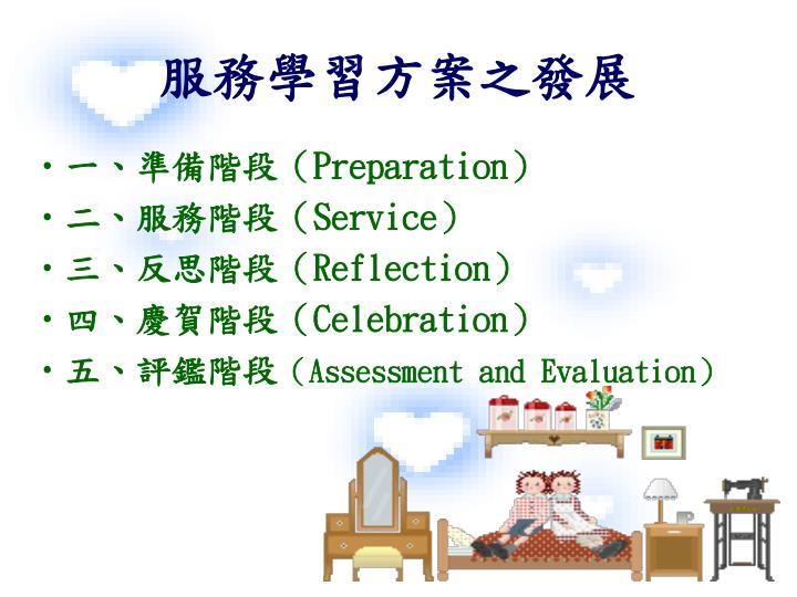 服務學習方案之發展