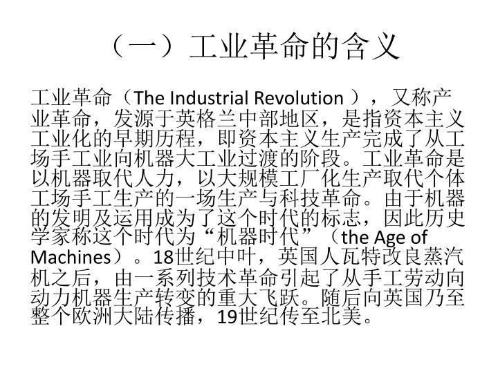 (一)工业革命的含义