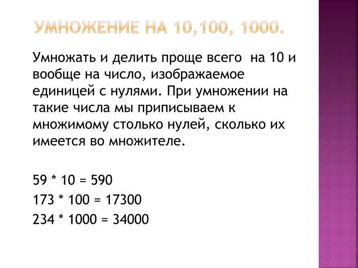 Умножение на 10,100, 1000.