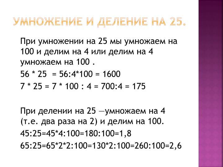 Умножение и деление на 25.