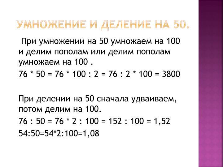 Умножение и деление на 50.