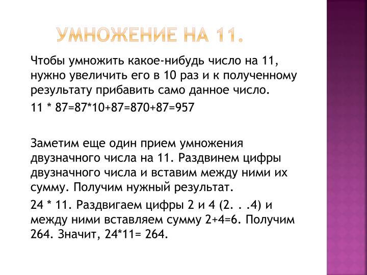 Умножение на 11.