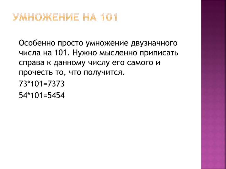 Умножение на 101