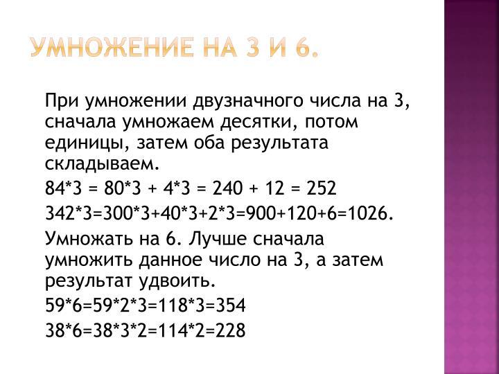 Умножение на 3 и 6.