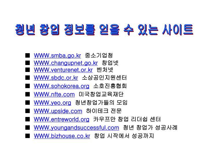 청년 창업 정보를 얻을 수 있는 사이트