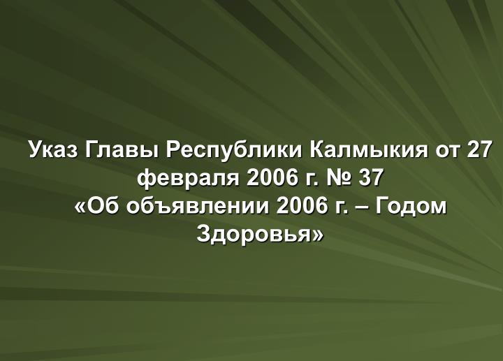 27  2006 .  37