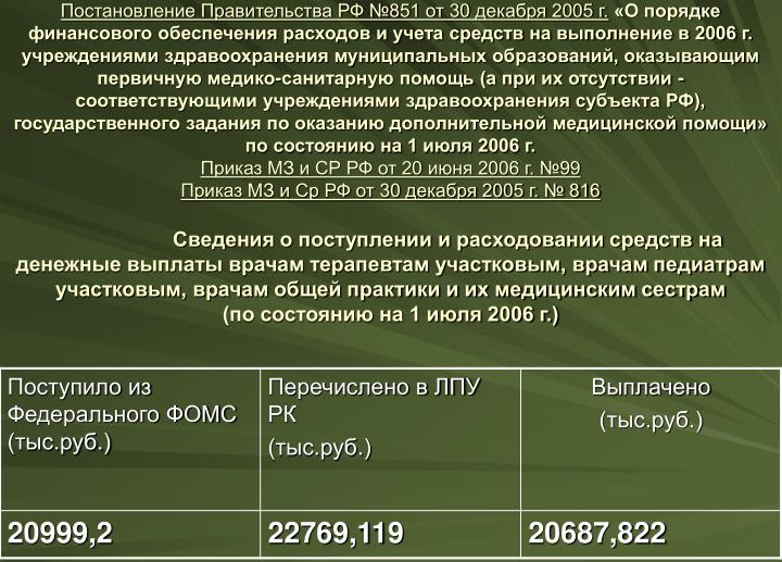851  30  2005 .