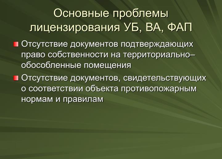 Основные проблемы лицензирования УБ, ВА, ФАП