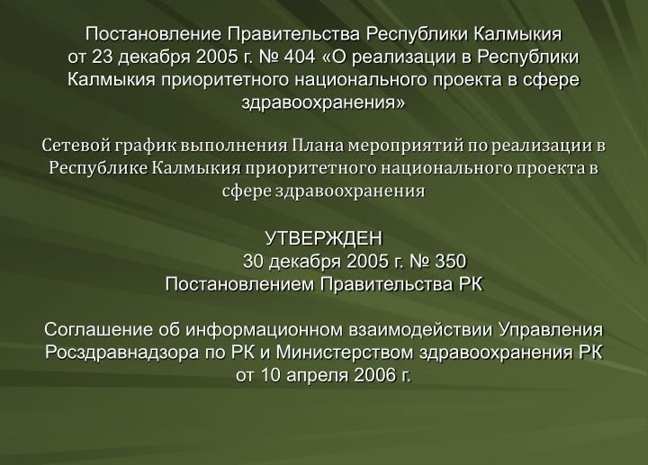 Постановление Правительства Республики Калмыкия